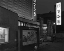 Night Photographs N-059, Yokohama City, Kanagawa Prefecture (Movie Theater) 1982