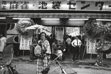 Third Anniversary Ceremony of an amusement center called The Ikebukuro Center, Tokyo, 1961